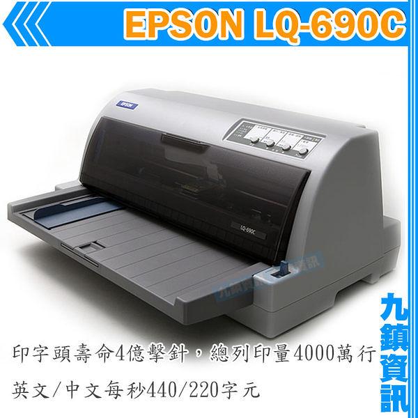 九鎮資訊 EPSON LQ-690C 24針英/中文點矩陣印表機+延長保卡