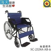 【海夫健康生活館】輪昇 輕量 通用型 輪椅(SC-2324A-AB-6)