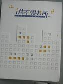 【書寶二手書T6/社會_ZJH】供不得其所-香港長遠房屋策略新視野