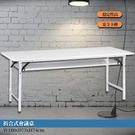 【辦公必備】 會議桌 折合式 檯面板 (專利腳) 376-3 折疊式 摺疊桌 折合桌 摺疊會議桌 辦公桌