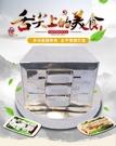 腸粉機早餐蒸爐蒸盤多層腸粉工具套裝蒸箱迷你小型拉腸機 【全館免運】