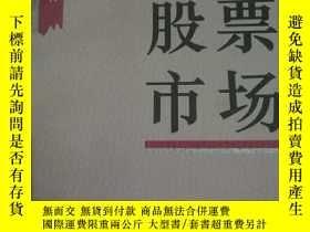 二手書博民逛書店罕見天時金融叢書、股票市場Y232162 美,天時投資公司 上海