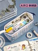 筆袋 女孩大容量中學生初中生文具盒簡約ins日系文具袋男孩創意高顏值鉛筆盒2021新款 夢藝家