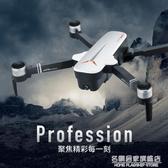 摺疊無刷長續航GPS無人機高清專業飛行器遙控飛機2000米大型 名購居家
