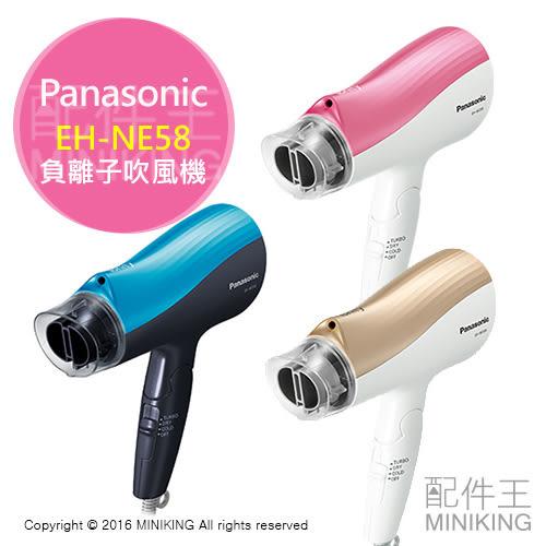 【配件王】日本代購 Panasonic 國際牌 EH-NE58 三色 負離子吹風機 速乾 大風量 藍 金 粉