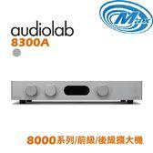 《麥士音響》 audiolab傲立 8000系列 前級 後級擴大機 8300A 2色
