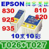 ※墨水匣促銷套餐※EPSON相容墨水匣T026+T027 (10黑+10彩 共20顆) 適用 EPSON印表機型號 810/820/830