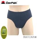 【EasyMain 衣力美 男 排汗三角內褲《深藍》】YE00021/內褲/運動內褲/排汗內褲