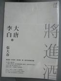 【書寶二手書T1/短篇_JGQ】大唐李白(三):將進酒_張大春
