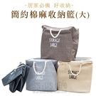 免運【珍昕】簡約棉麻收納籃(大)~4色可...