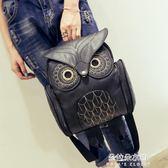 新款中學生書包貓頭鷹個性水桶雙肩包女包包潮後背包肩包  朵拉朵衣櫥