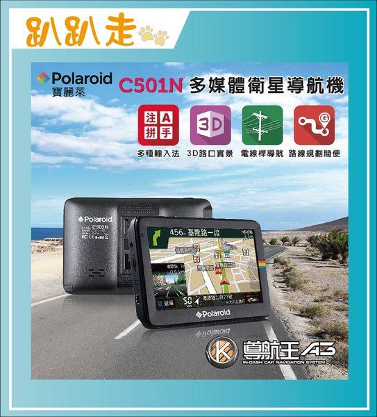 【Polaroid 寶麗萊】C501N 5吋多媒體衛星導航機 導航王圖資 GPS 另GARMIN DRIVE 51