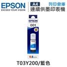 EPSON 藍色 T03Y2/T03Y200 原廠盒裝墨水 /適用 L4150/L4160/L6170/L6190/L14150