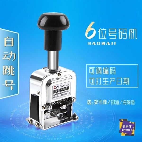 自動號碼機 6位自動號碼機 小型打印生產日期打號機多位打碼機自動連續頁碼打號器