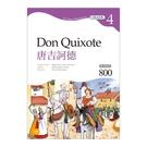 唐吉訶德Don Quixote(Grade 4經典文學讀本)(2版)(25K+M