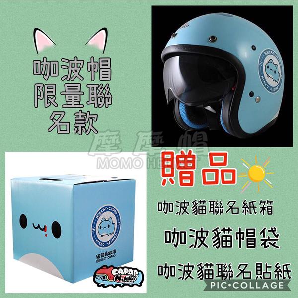 NIKKO咖波貓 限量聯名款 CAPO CAT 安全帽