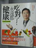 【書寶二手書T1/養生_QAM】吃對了永遠都健康_陳俊旭