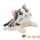 起司貓咪毛絨玩具娃娃公仔玩偶抱枕可愛兒童【淘嘟嘟】