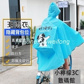 自行車雨衣單人男女成人韓國時尚帶書包位款雨批單車騎行防水雨披【檸檬】