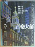 【書寶二手書T6/音樂_WDF】音樂大師(9)_德弗乍克/史麥塔納等