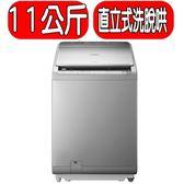 HITACHI日立【SFBWD12W】洗衣機《11公斤》
