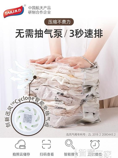 真空壓縮袋 太力真空壓縮袋收納袋子大號整理免抽羽絨服被子衣物家用衣服神器 智慧
