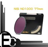 【EC數位】日本 NiSi ND1000 77mm 超薄框 雙面多層鍍膜 防水抗刮 中灰減光鏡 減光鏡 10格 防水抗刮