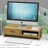螢幕架 電腦置物架上可放顯示器增高加長臺式多層筆記本收納宿舍螢幕TW【快速出貨八折鉅惠】