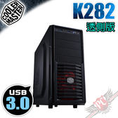 [ PC PARTY ] CoolerMaster K282 透側 ATX 電腦 機殼 USB 3.0 (中壢、台中、高雄)