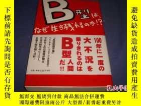 二手書博民逛書店罕見B型はなぜ生き殘れるのか!?Y14635 禦瀧 政子 外文原版書 ISBN:9784591114643