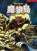 (二手書)魔域大冒險(8):魔狼島