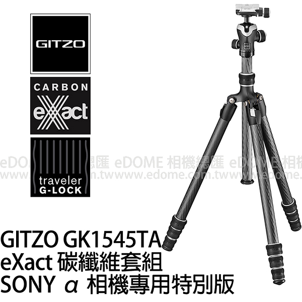 GITZO GK 1545TA 贈原廠背帶 (24期0利率 正成公司貨) eXact 碳纖維腳架套組 GK1545T SONY a 相機專用 A9 A7M3