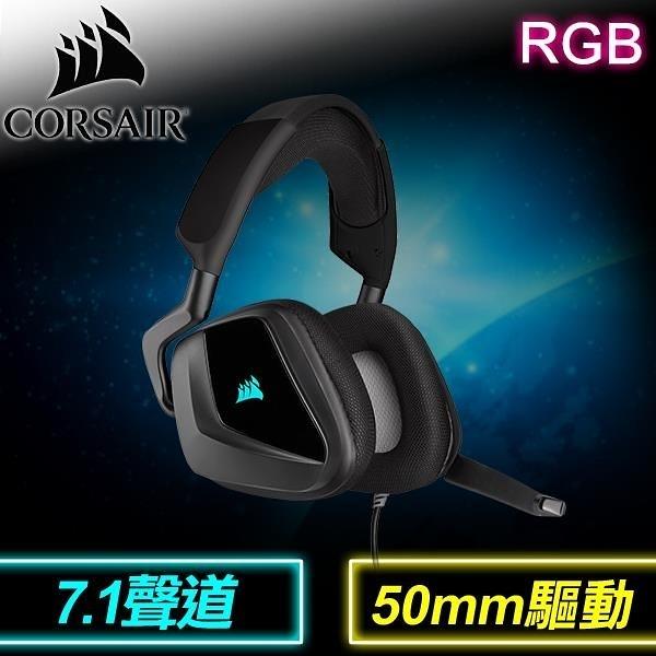 【南紡購物中心】Corsair 海盜船 Void RGB ELITE 電競耳麥《黑》