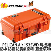 PELICAN Air 派力肯 (塘鵝) 1535WD 橘 橘色 防水氣密箱 附隔板 (6期0利率 免運 總代理公司貨) 1514 輕量版