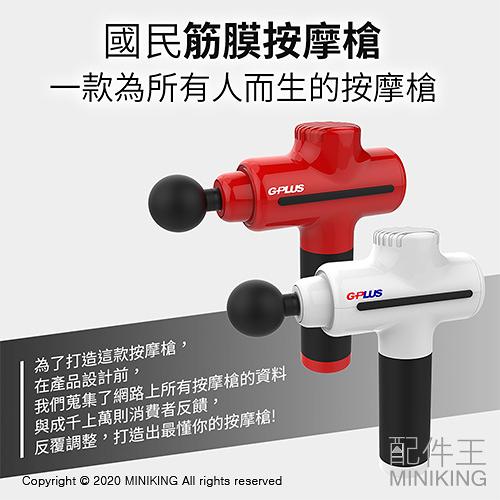 現貨 公司貨 G-PLUS 國民筋膜按摩槍 筋膜槍 按摩舒壓 5段變速 4款按摩頭 充電式