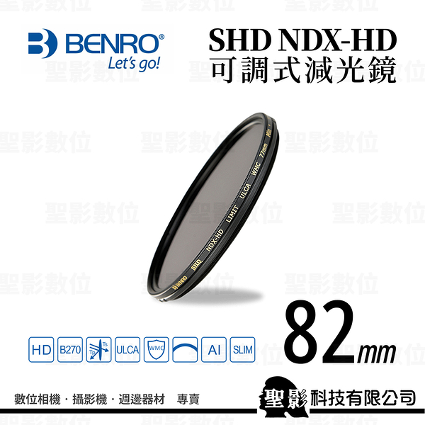百諾 BENRO 82mm SHD NDX-HD LIMIT ULCA WMC ND2-500 可調式減光鏡【公司貨】ND2-ND500