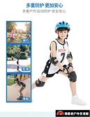 輪滑鞋護具全套兒童頭盔滑板自行車平衡車運動護膝【探索者】