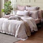 法國CASA BELLE《梵迪西》雙人天絲刺繡四件式防蹣抗菌吸濕排汗兩用被床包組