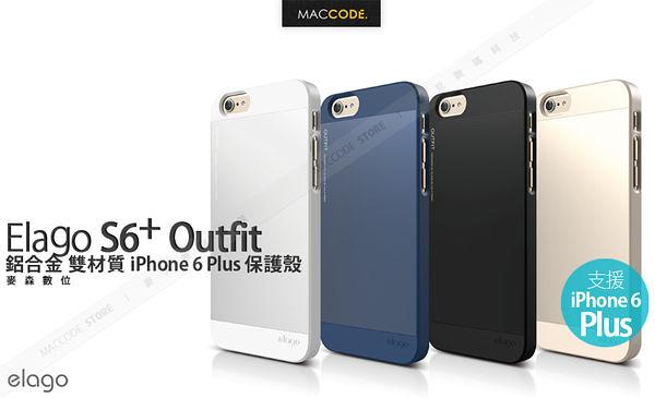 Elago S6 Outfit 鋁合金 保護殼 iPhone 6S Plus / 6 Plus(5.5吋)專用 公司貨 贈保護貼