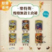LOTUS樂特斯〔慢燉無穀主食罐,6種口味,354g〕(一箱12入)