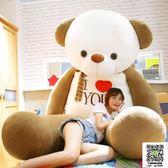 大熊毛絨玩具2米可愛布娃娃公仔泰迪熊熊貓玩偶女孩抱抱熊送女友 igo宜品居家館