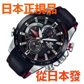 免運費  日本正規貨 CASIO 卡西歐手錶 EDFICE EQB-800BL-1AJF 太陽能智能手機鏈接手錶 時尚商务男錶 防水