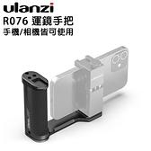 EC數位 Ulanzi UURig R076 運鏡手把 1/4螺絲口 冷靴座 小巧便攜 相機配件 相機握把 防滑 防抖