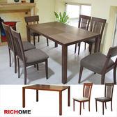 【RICHOME】艾德格實木餐桌椅組(1桌4椅)-2色胡桃木