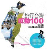 (二手書)旅行台灣!感動100