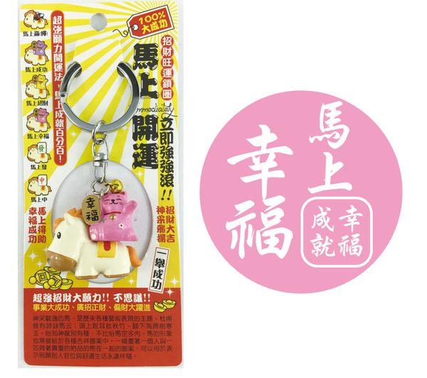 【收藏天地】台灣紀念品*馬上開運招財汪運鎖圈-馬上幸福