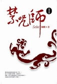 (二手書)禁咒師(1)