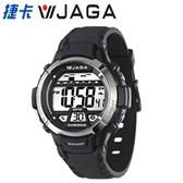 JAGA 捷卡 M1048A-A  繽紛炫麗 多功能防水錶 多功能電子錶 運動錶 女錶/男錶/中性錶/手錶 黑色