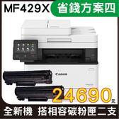 【搭CRG-052H BK 相容碳粉匣 二支】Canon imageCLASS MF429X 高速黑白雷射傳真事務機 全新機