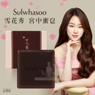 韓國Sulwhasoo 雪花秀 宮中蜜皂 50g